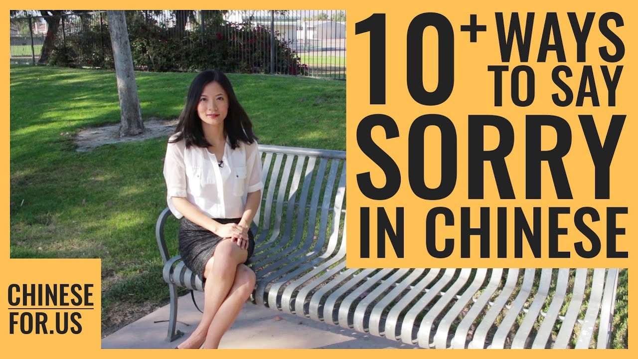 10+ Ways To Say Sorry In Chinese  How To Apologize In Mandarin Chinese