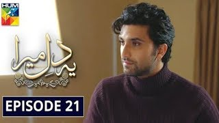 Ye Dil Mera | Episode 21 | Ahad Raza Mir & Sajal Aly | Hum Dramas