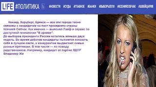 Как узбек сделал семью Собчак русскими. Польские корни Ксении Собчак