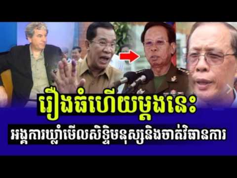 Cambodia News Today: RFI Radio France International Khmer Night Friday 05/19/2017