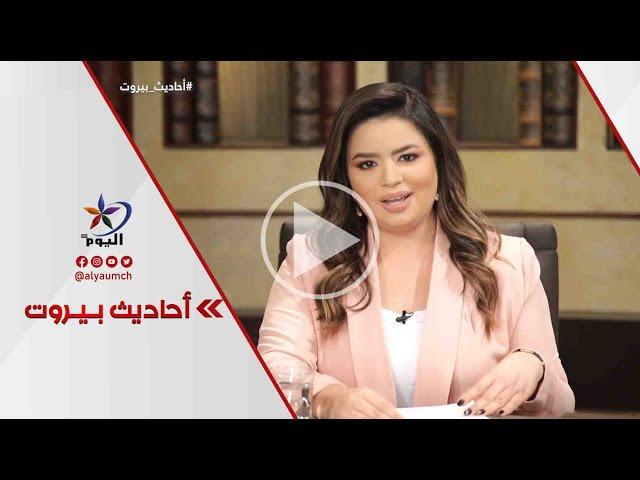 تحقيقات تفجير مرفأ بيروت.. مسار متعثر وتخوفات من طمس العدالة