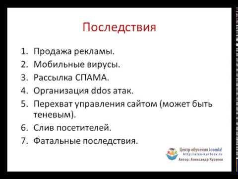 1. Защита Joomla. Методы взлома и последствия