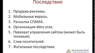 1. Защита Joomla. Методы взлома и последствия(, 2013-10-16T14:48:21.000Z)