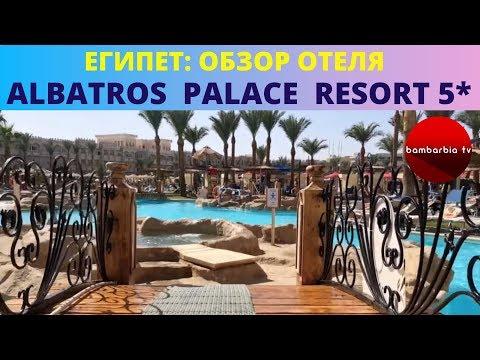 ALBATROS PALACE RESORT 5* (ЕГИПЕТ, Хургада) - обзор отеля