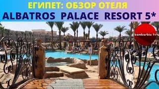 ALBATROS PALACE RESORT 5 ЕГИПЕТ Хургада обзор отеля