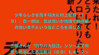 このビデオの情報佐藤浩市の息子・寛一郎が俳優デビュー。