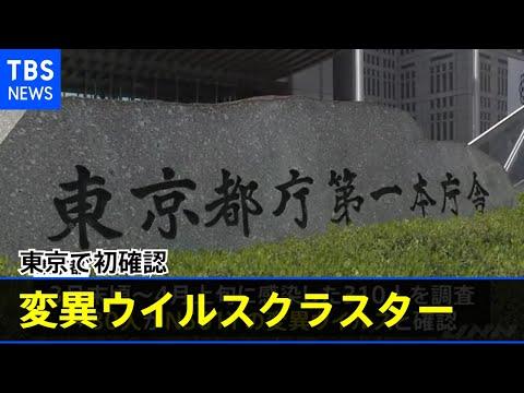 東京で変異ウイルスクラスター初確認