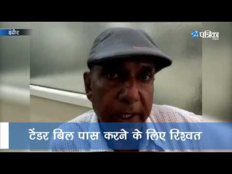 INDORE: Registrar office clerk caught by Lokayukta while taking Bribe