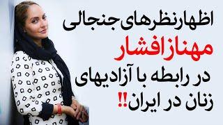 Download Video اظهارنظرها ی جنجالی مهنازافشار در رابطه با آزادیهای زنان در ایران MP3 3GP MP4