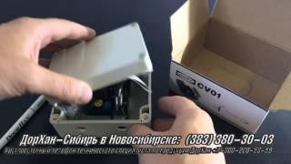 Обзор CV01. Блок для управления рольставнями с пульта