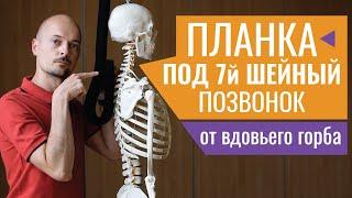 Упражнение на планке для шеи и грудного отдела позвоночника.  Йога Критического Выравнивания.