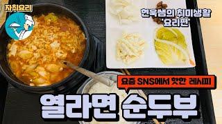 현욱쌤의 취미생활 요리편(9) - 열라면순두부