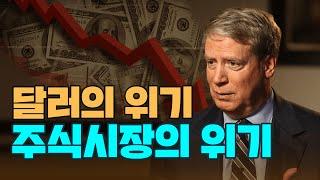연준의 정책은 선을 넘어버렸고, 그 결과 달러는 큰 위기를 맞이할 것이다. 그에 따라 달러의 기축통화 지위 그리고 미국 주식시장에 위기가 찾아올 것이다.(스탠리 드러켄밀러)