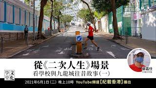 Publication Date: 2021-06-01 | Video Title: 【文化學堂】從《二次人生》場景看學校與九龍城往昔故事(1/3