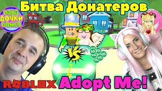 Битва Донатеров в АДОПТ МИ роблокс Женяша VS Папа и дочки | Roblox Adopt me!