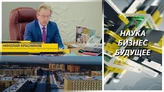 «Наука. Бизнес. Будущее» №1_от 08.12.2018