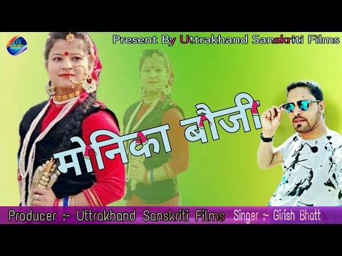 New Latest Garhwali DJ Song  2018, #Monika #Bhoji
