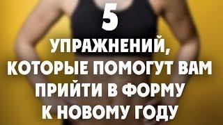 Похудеть к Новому году: 5 упражнений