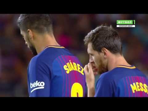 Полный матч Реал Мадрид - Барселона 13 08 2017