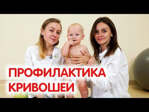 МАССАЖ для профилактики КРИВОШЕИ у грудничков