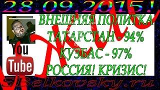 С. БЕЛКОВСКИЙ ПУТИНУ БЕЗ РАЗНИЦЫ НА ВНЕШНЮЮ ПОЛИТИКУ РОССИИ! (курс рубля, кризис, выборы, ПУТИН)