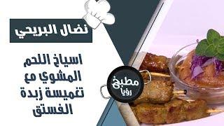 اسياخ اللحم المشوي مع تغميسة زبدة الفستق - نضال البريحي