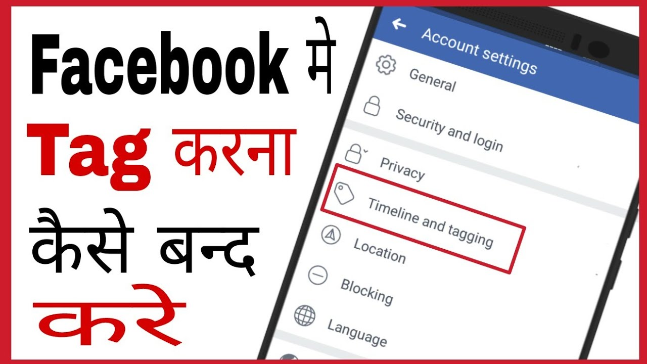 Facebook me tag kaise band kare   how to stop tagging in facebook timeline groups in hindi