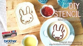 how to แผ นโรยผงโกโก diy stencil with brother scanncut cm700 by song sweet song