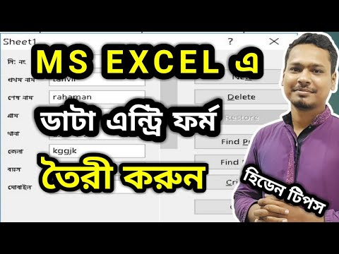 How to make a data entry form in excel   Ms excel best bangla tutorial