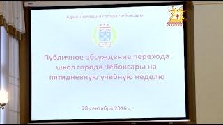 Чебоксарские школы рассматривают возможность перехода на пятидневный режим обучения