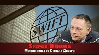 Степан Демура раскрыл последствия отключения от SWIFT