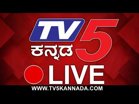 Live : TV5 Kannada News Live Streaming | Kannada News