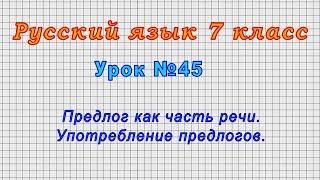 Русский язык 7 класс (Урок№45 - Предлог как часть речи. Употребление предлогов.)