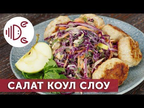 Салат коул слоу из красной капусты