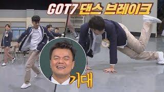 남다른 갓세븐 댄스 브레이크(!) 진영아 보여줄게♨ 아는 형님 118회