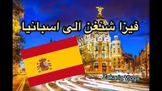 متطلبات الفيز الى اسبانيا بالنسبة (بدون مهنة او ربة بيت)