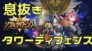 『ソウルオブディフェンスンス』♯8夢幻をひたすらに攻略しましょう!!!!!! thumbnail