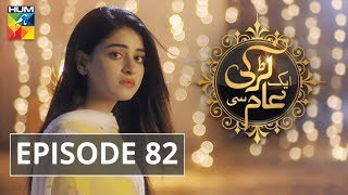 Aik Larki Aam Si Episode #82 HUM TV Drama 17 October 2018