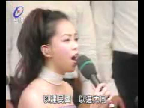 National Anthem of Republic of China. 民国国歌-张惠妹.flv