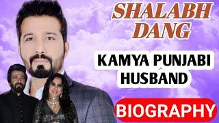 Kamya Punjabi Husband Biography   Shalabh Dang   First Wife,Son,Profile,Age,Song,Occupation,Family