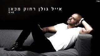 אייל גולן  רחוק מכאן Eyal Golan