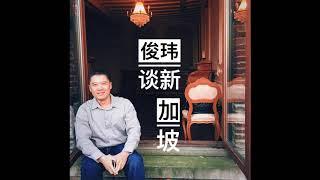 完美对手-李光耀和马哈迪 《俊玮谈新104》
