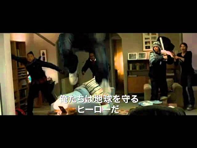 映画『アタック・ザ・ブロック』予告編