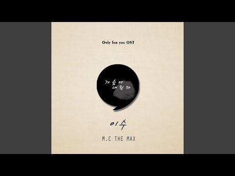 My destiny (가슴에 내린다) (Korean Ver.)