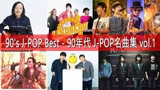 90's J POP Best 90年代 J POP名曲集 vol 1【超・高音質】