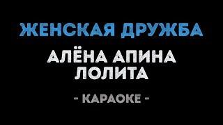 Лолита и Алёна Апина - Женская дружба (Караоке)