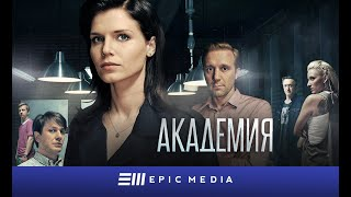 Академия - Серия 33 (1080p HD)