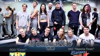 Участники 2 сезона шоу «Танцы на ТНТ» в ...