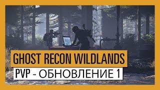 GHOST RECON WILDLANDS: PVP - ОБНОВЛЕНИЕ 1: Interference