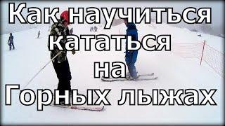 Как научиться кататься на горных лыжах(Это видео о том как научиться кататься на горных лыжах Начльный уровень основы управления и торможения., 2016-01-15T06:11:17.000Z)